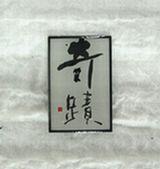 kisekibajji1.jpg