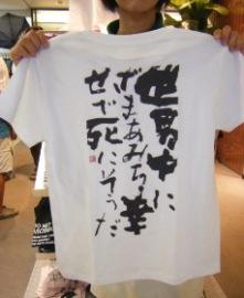 t_sekaijyu_1.jpg