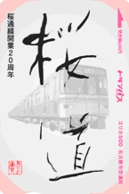yurikasakuramiti02.jpg