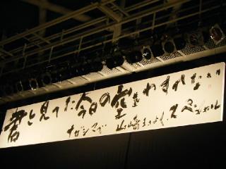 bureikounagashima2010003.jpg