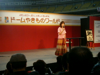 domeyakimono2010002.jpg