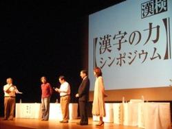 kanjinotikara20110022.jpg