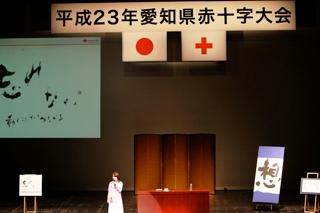 aichikensekijyuji201111100004.jpg