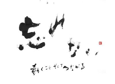 aichikensekijyuji20111110001.jpg