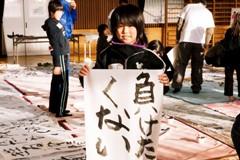 yonezaki3nen2011120000f.jpg