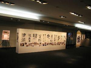 tokyo2012021100077.jpg