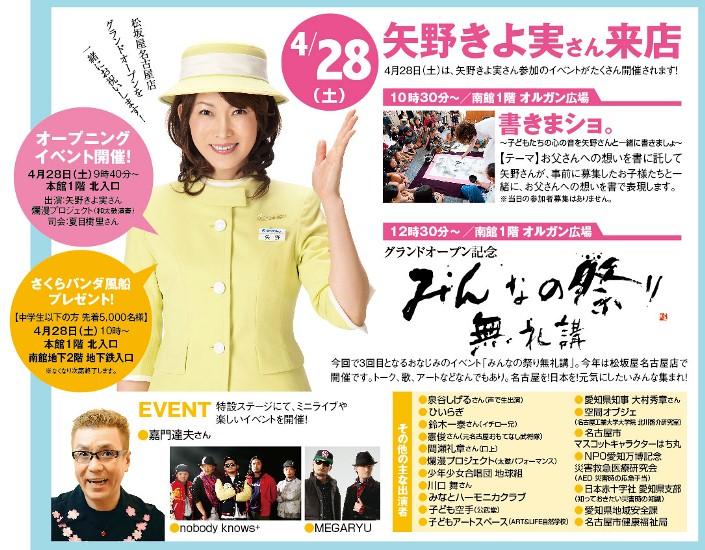 matsuri2012kokuchi00001