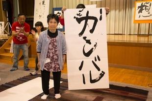 kakimasyofukushima00100009